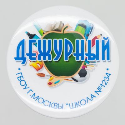 Бейджик с надписью дежурный картинки, объемная открытка цветами