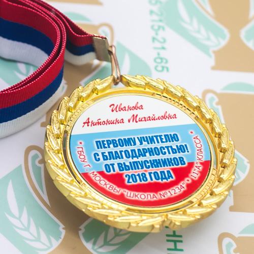 Золотая медаль в школе поздравления